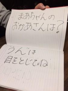 反町由美さんは、入院中、息子の公紀のためにノートに書いた